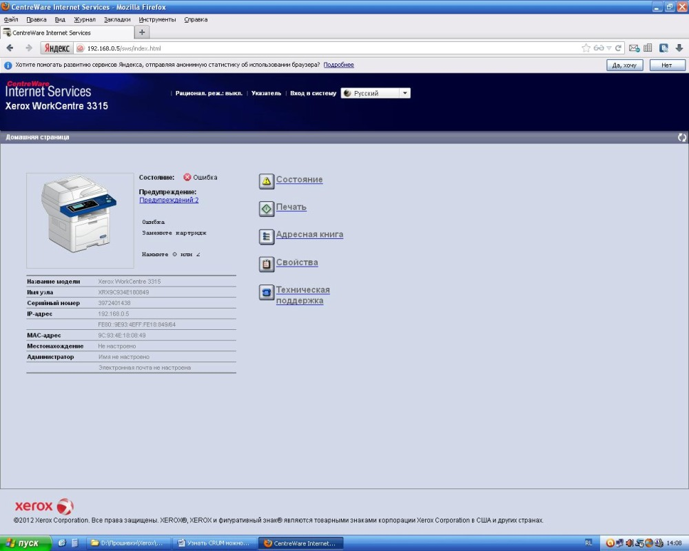 CentreWare Internet Services